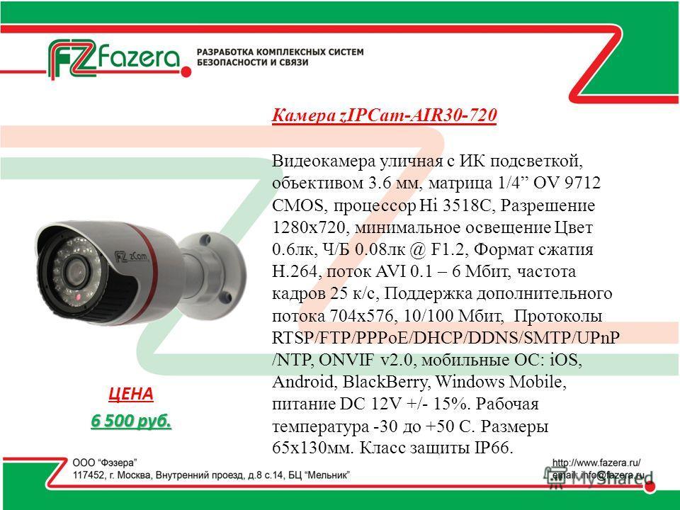 Камера zIPCam-AIR30-720 Видеокамера уличная с ИК подсветкой, объективом 3.6 мм, матрица 1/4 OV 9712 CMOS, процессор Hi 3518C, Разрешение 1280 х 720, минимальное освещение Цвет 0.6 лк, Ч/Б 0.08 лк @ F1.2, Формат сжатия Н.264, поток AVI 0.1 – 6 Мбит, ч