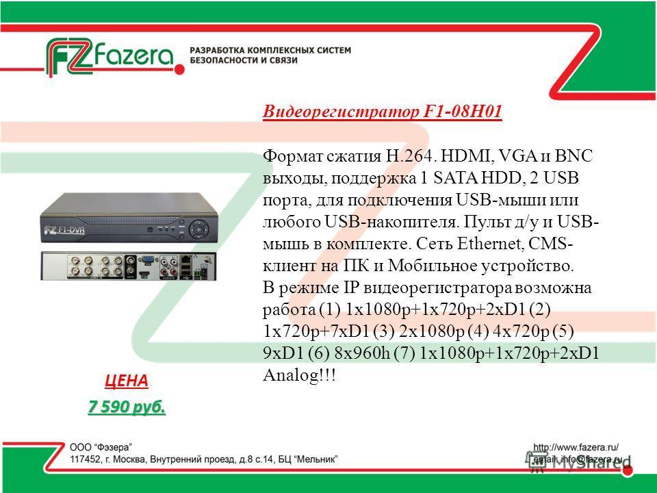 Видеорегистратор F1-08H01 Формат сжатия H.264. HDMI, VGA и BNC выходы, поддержка 1 SATA HDD, 2 USB порта, для подключения USB-мыши или любого USB-накопителя. Пульт д/у и USB- мышь в комплекте. Сеть Ethernet, CMS- клиент на ПК и Мобильное устройство.