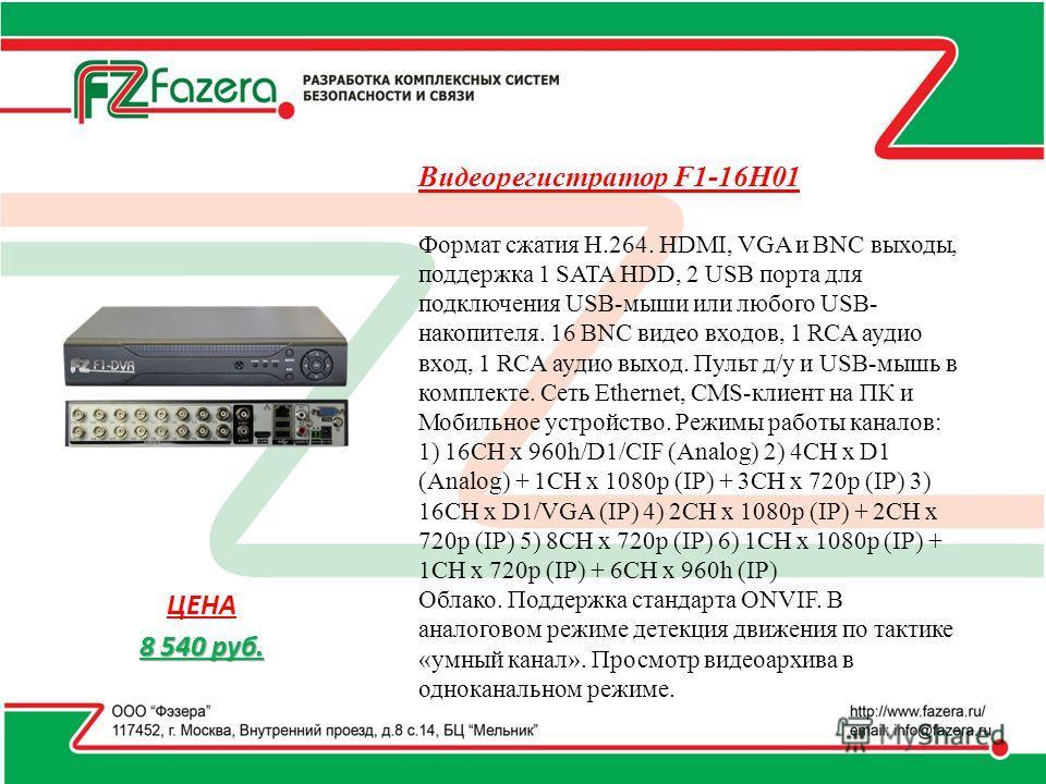 Видеорегистратор F1-16H01 Формат сжатия H.264. HDMI, VGA и BNC выходы, поддержка 1 SATA HDD, 2 USB порта для подключения USB-мыши или любого USB- накопителя. 16 BNC видео входов, 1 RCA аудио вход, 1 RCA аудио выход. Пульт д/у и USB-мышь в комплекте.