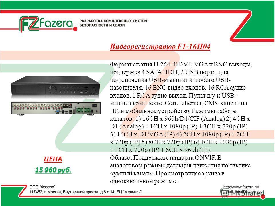 Видеорегистратор F1-16H04 Формат сжатия H.264. HDMI, VGA и BNC выходы, поддержка 4 SATA HDD, 2 USB порта, для подключения USB-мыши или любого USB- накопителя. 16 BNC видео входов, 16 RCA аудио входов, 1 RCA аудио выход. Пульт д/у и USB- мышь в компле