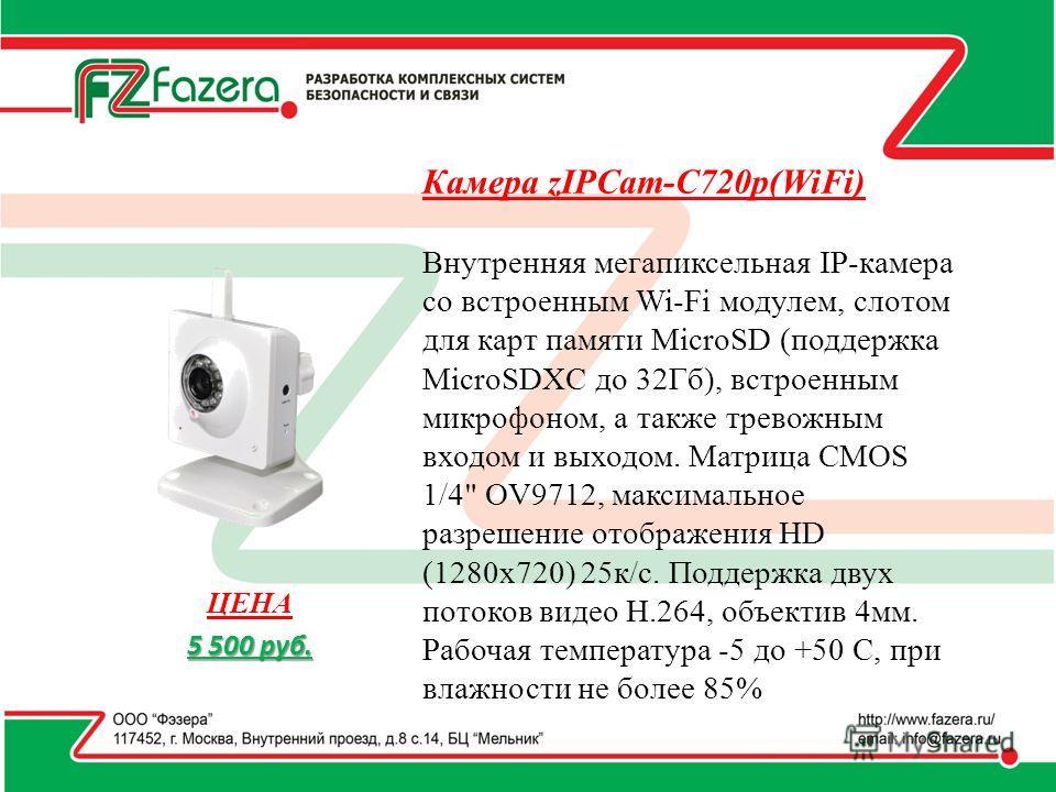 Камера zIPCam-C720p(WiFi) Внутренняя мегапиксельная IP-камера со встроенным Wi-Fi модулем, слотом для карт памяти MicroSD (поддержка MicroSDXC до 32Гб), встроенным микрофоном, а также тревожным входом и выходом. Матрица CMOS 1/4