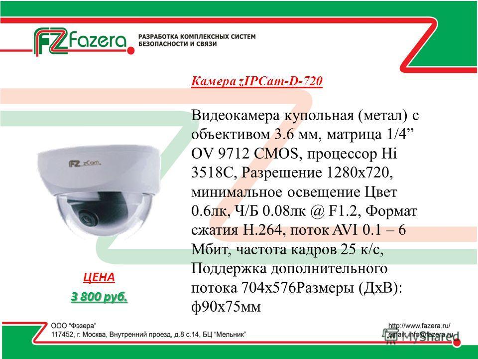 Камера zIPCam-D-720 Видеокамера купольная (метал) c объективом 3.6 мм, матрица 1/4 OV 9712 CMOS, процессор Hi 3518C, Разрешение 1280 х 720, минимальное освещение Цвет 0.6 лк, Ч/Б 0.08 лк @ F1.2, Формат сжатия Н.264, поток AVI 0.1 – 6 Мбит, частота ка