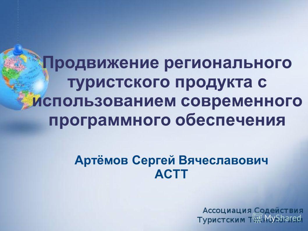 Продвижение регионального туристского продукта с использованием современного программного обеспечения Артёмов Сергей Вячеславович АСТТ