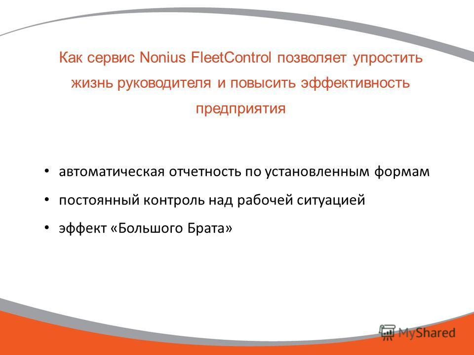 Как сервис Nonius FleetControl позволяет упростить жизнь руководителя и повысить эффективность предприятия автоматическая отчетность по установленным формам постоянный контроль над рабочей ситуацией эффект «Большого Брата»