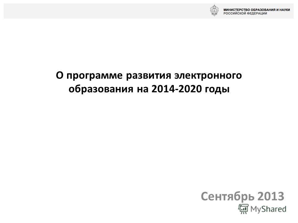О программе развития электронного образования на 2014-2020 годы Сентябрь 2013