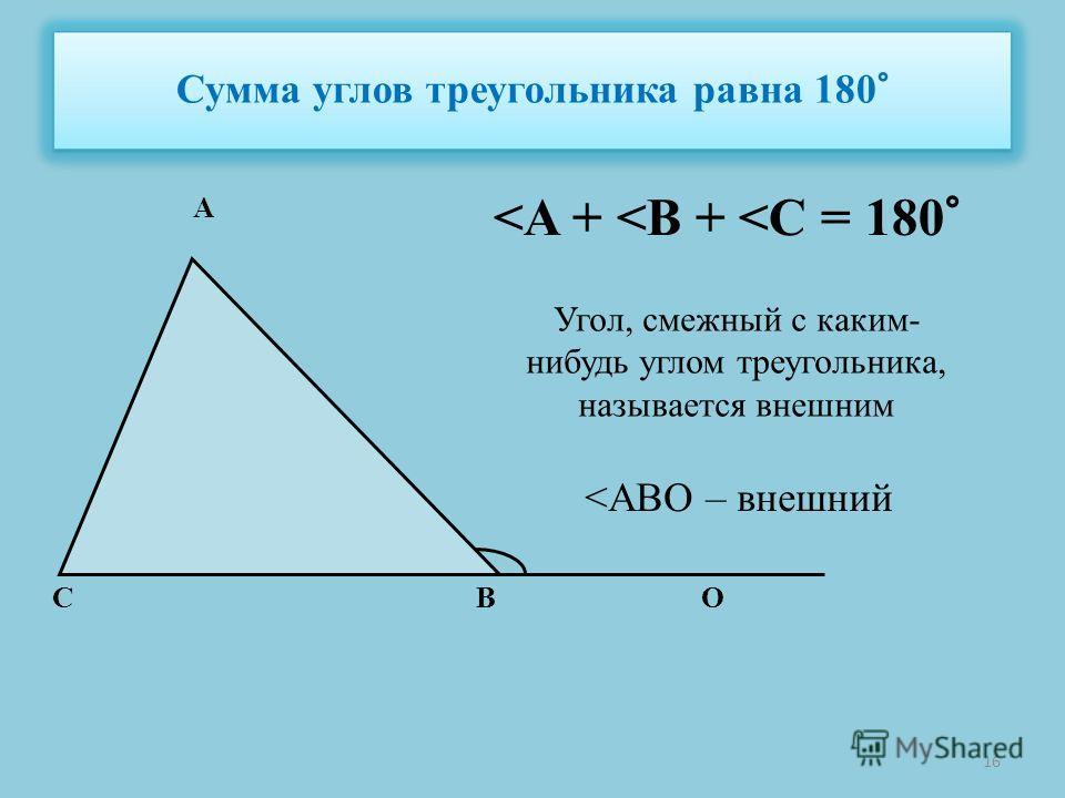 Сумма углов треугольника равна 180° A BC