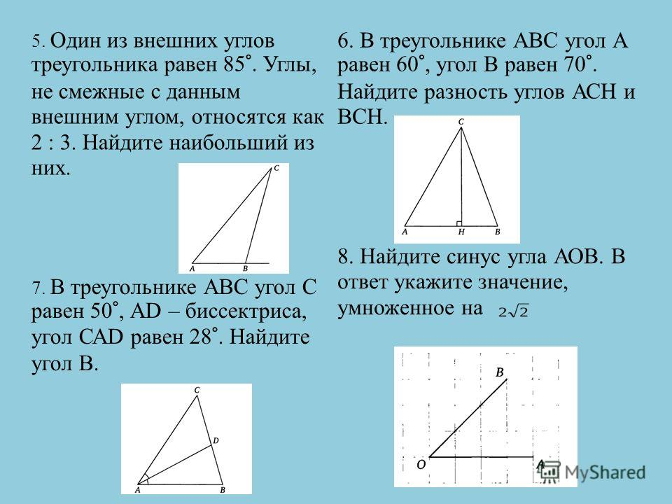 5. Один из внешних углов треугольника равен 85°. Углы, не смежные с данным внешним углом, относятся как 2 : 3. Найдите наибольший из них. 6. В треугольнике АВС угол А равен 60°, угол В равен 70°. Найдите разность углов АСН и ВСН. 7. В треугольнике АВ