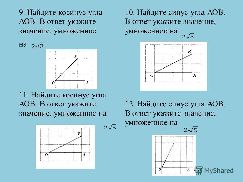 9. Найдите косинус угла АОВ. В ответ укажите значение, умноженное на 10. Найдите синус угла АОВ. В ответ укажите значение, умноженное на 11. Найдите косинус угла АОВ. В ответ укажите значение, умноженное на 12. Найдите синус угла АОВ. В ответ укажите