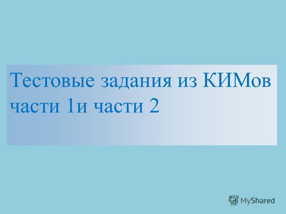 Тестовые задания из КИМов части 1 и части 2