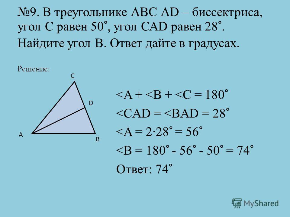 9. В треугольнике АВС АD – биссектриса, угол С равен 50°, угол САD равен 28°. Найдите угол В. Ответ дайте в градусах. Решение: