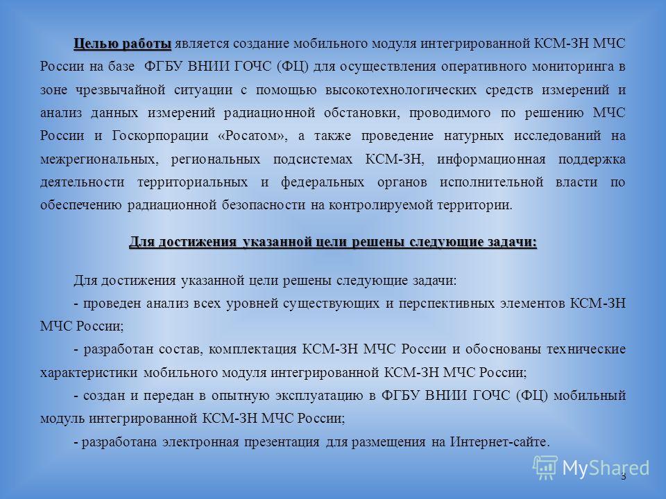 Целью работы Целью работы является создание мобильного модуля интегрированной КСМ-ЗН МЧС России на базе ФГБУ ВНИИ ГОЧС (ФЦ) для осуществления оперативного мониторинга в зоне чрезвычайной ситуации с помощью высокотехнологических средств измерений и ан