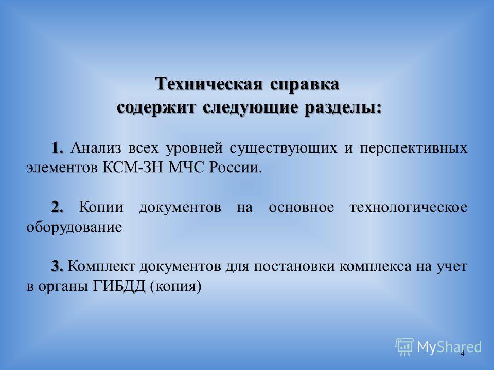 Техническая справка содержит следующие разделы: содержит следующие разделы: 1. 1. Анализ всех уровней существующих и перспективных элементов КСМ-ЗН МЧС России. 2. 2. Копии документов на основное технологическое оборудование 3. 3. Комплект документов