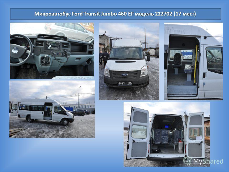 6 Микроавтобус Ford Transit Jumbo 460 EF модель 222702 (17 мест)