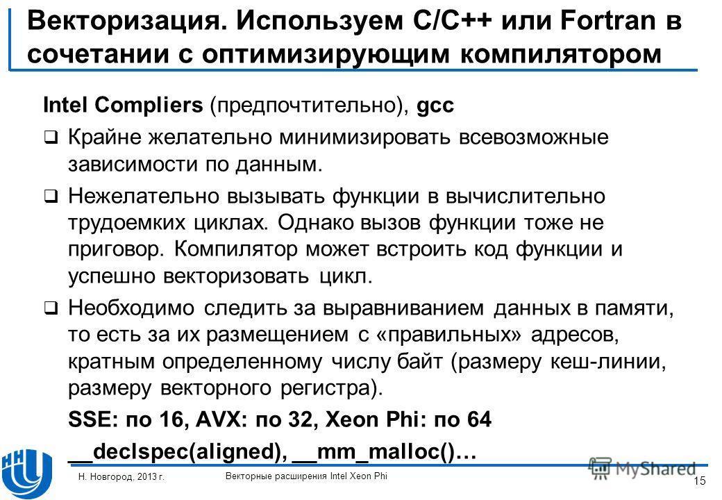 15 Н. Новгород, 2013 г. Векторные расширения Intel Xeon Phi Векторизация. Используем C/C++ или Fortran в сочетании с оптимизирующим компилятором Intel Compliers (предпочтительно), gcc Крайне желательно минимизировать всевозможные зависимости по данны