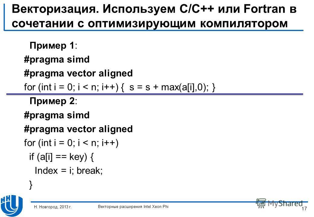 17 Н. Новгород, 2013 г. Векторные расширения Intel Xeon Phi Векторизация. Используем C/C++ или Fortran в сочетании с оптимизирующим компилятором Пример 1: #pragma simd #pragma vector aligned for (int i = 0; i < n; i++) { s = s + max(a[i],0); } Пример