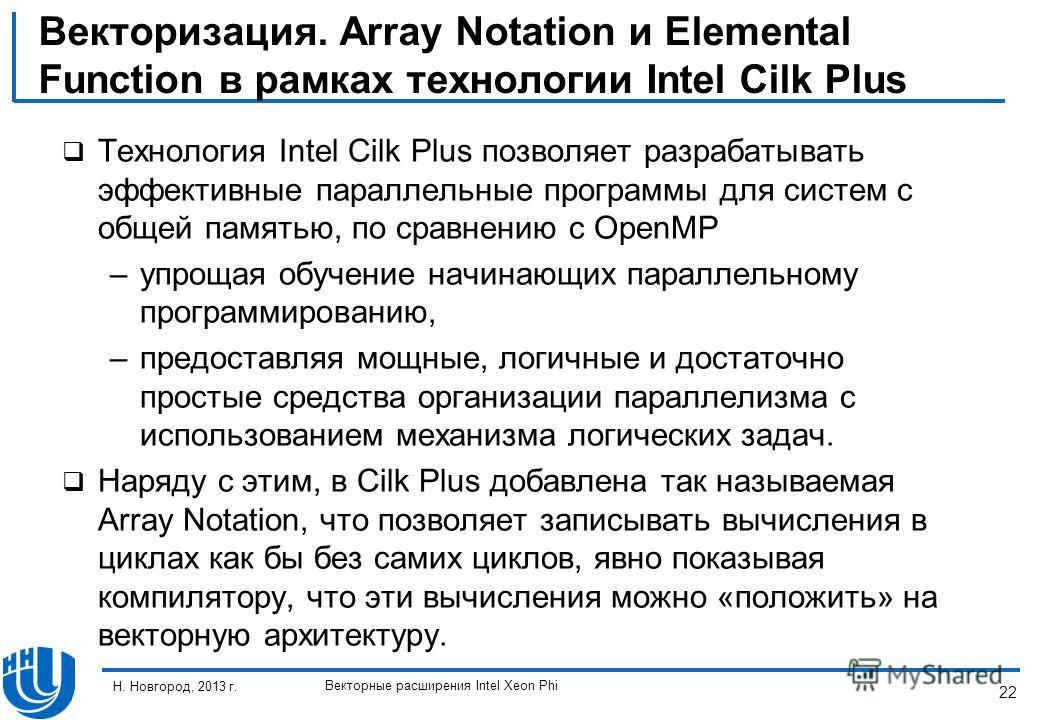 22 Н. Новгород, 2013 г. Векторные расширения Intel Xeon Phi Векторизация. Array Notation и Elemental Function в рамках технологии Intel Cilk Plus Технология Intel Cilk Plus позволяет разрабатывать эффективные параллельные программы для систем с общей