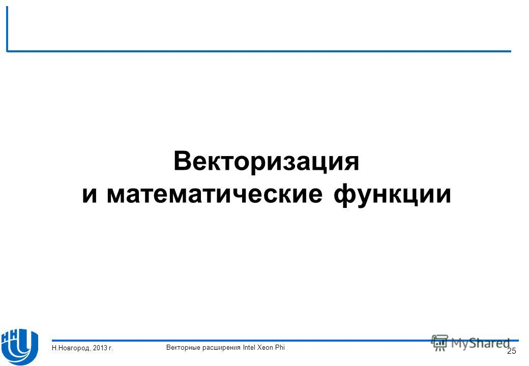 Векторные расширения Intel Xeon Phi Н.Новгород, 2013 г. 25 Векторизация и математические функции