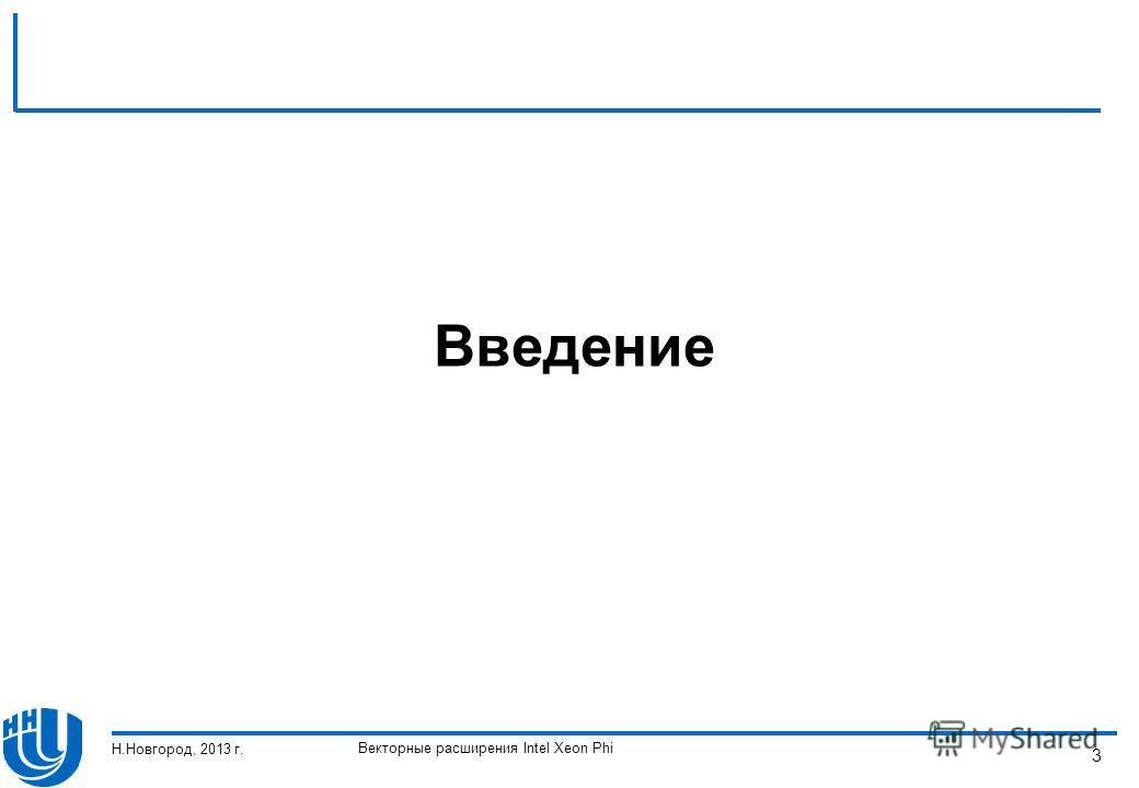 Векторные расширения Intel Xeon Phi Н.Новгород, 2013 г. 3 Введение