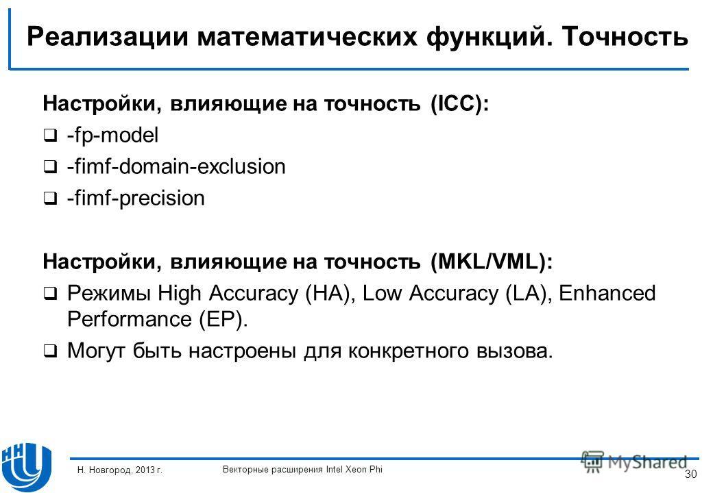 30 Н. Новгород, 2013 г. Векторные расширения Intel Xeon Phi Реализации математических функций. Точность Настройки, влияющие на точность (ICC): -fp-model -fimf-domain-exclusion -fimf-precision Настройки, влияющие на точность (MKL/VML): Режимы High Acc