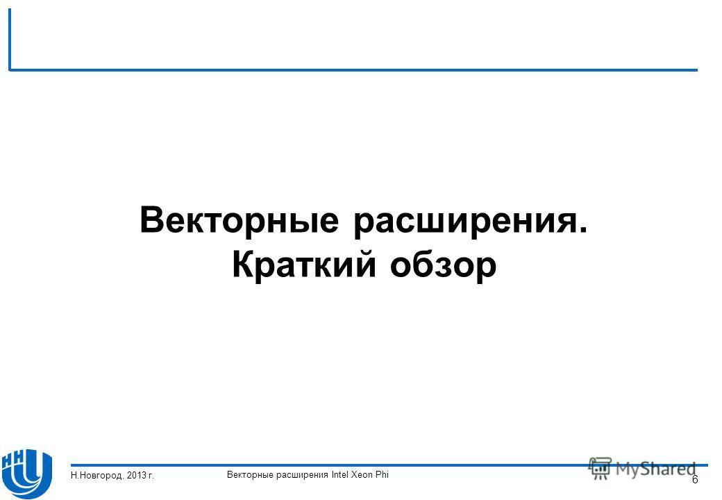 Векторные расширения Intel Xeon Phi Н.Новгород, 2013 г. 6 Векторные расширения. Краткий обзор