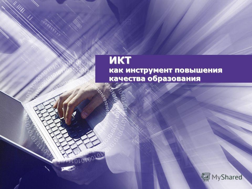 ИКТ как инструмент повышения качества образования