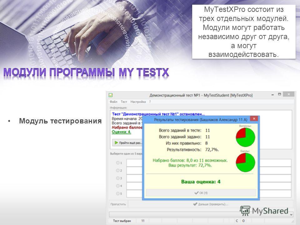 Модуль тестирования MyTestXPro состоит из трех отдельных модулей. Модули могут работать независимо друг от друга, а могут взаимодействовать.