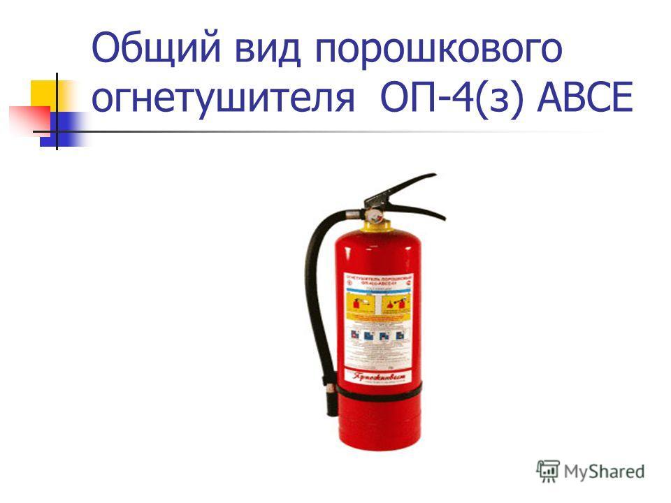 Общий вид порошкового огнетушителя ОП-4(з) АВСЕ