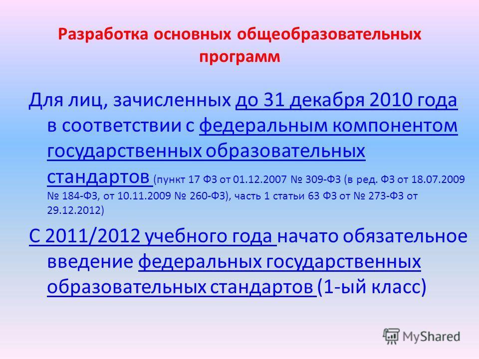 Разработка основных общеобразовательных программ Для лиц, зачисленных до 31 декабря 2010 года в соответствии с федеральным компонентом государственных образовательных стандартов (пункт 17 ФЗ от 01.12.2007 309-ФЗ (в ред. ФЗ от 18.07.2009 184-ФЗ, от 10