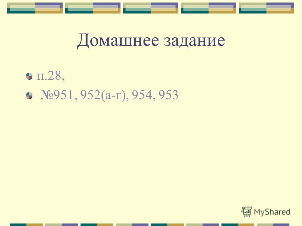 Домашнее задание п.28, 951, 952(а-г), 954, 953