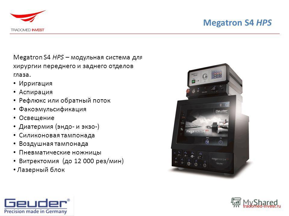 Megatron S4 HPS Megatron S4 HPS – модульная система для хирургии переднего и заднего отделов глаза. Ирригация Аспирация Рефлюкс или обратный поток Факоэмульсификация Освещение Диатермия (эндо- и экзо-) Силиконовая тампонада Воздушная тампонада Пневма