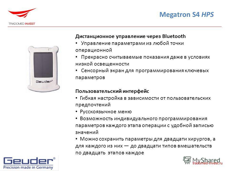 Megatron S4 HPS Дистанционное управление через Bluetooth Управление параметрами из любой точки операционной Прекрасно считываемые показания даже в условиях низкой освещенности Сенсорный экран для программирования ключевых параметров Пользовательский