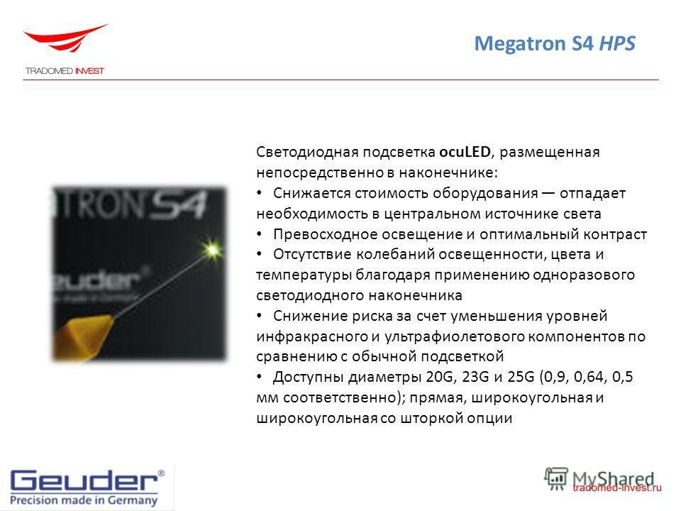 Megatron S4 HPS Cветодиодная подсветка ocuLED, размещенная непосредственно в наконечнике: Снижается стоимость оборудования отпадает необходимость в центральном источнике света Превосходное освещение и оптимальный контраст Отсутствие колебаний освещен