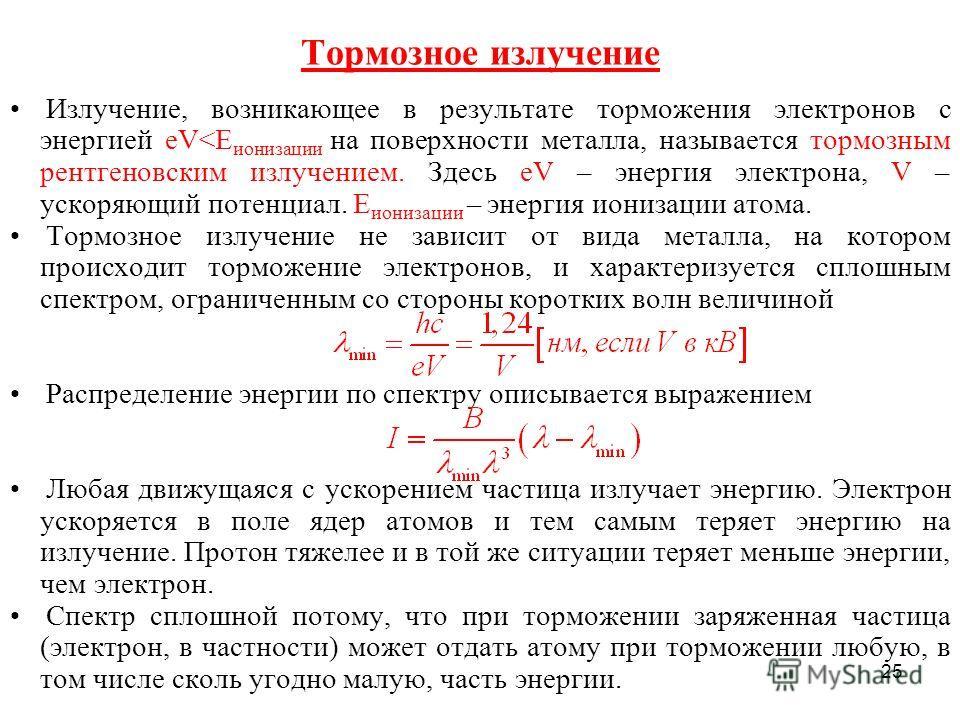 25 Тормозное излучение Излучение, возникающее в результате торможения электронов с энергией eV