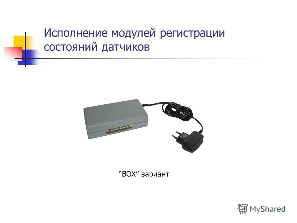 Исполнение модулей регистрации состояний датчиков BOX вариант