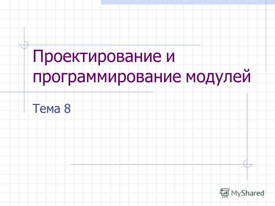 Проектирование и программирование модулей Тема 8