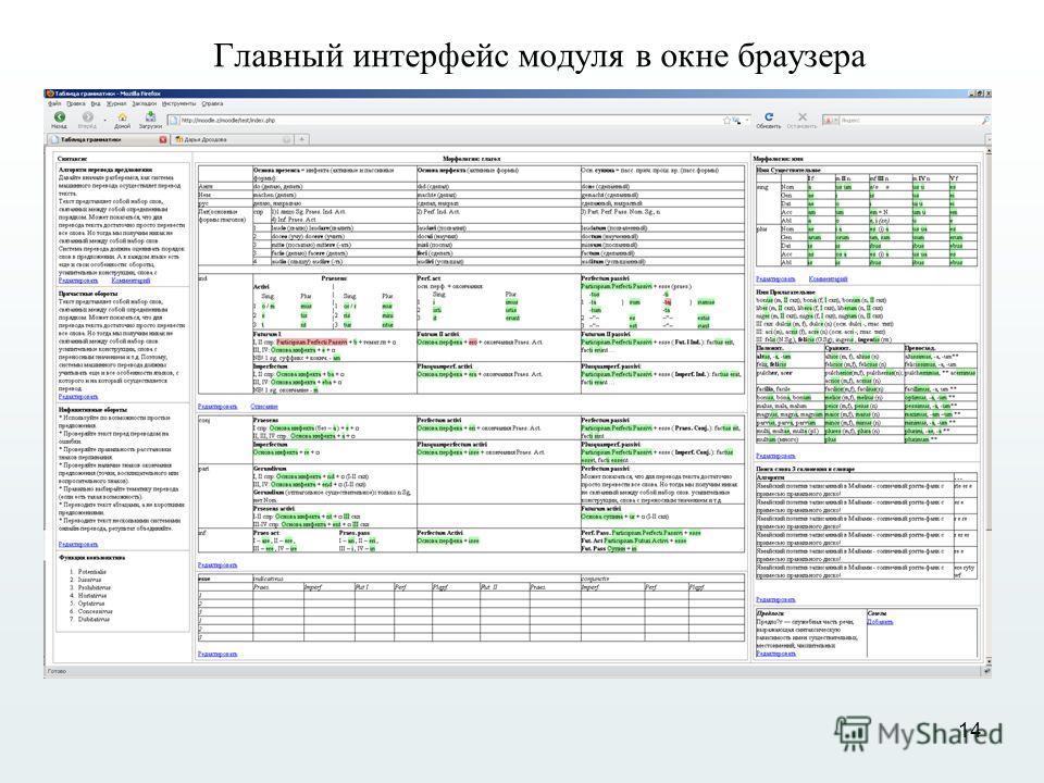 14 Главный интерфейс модуля в окне браузера