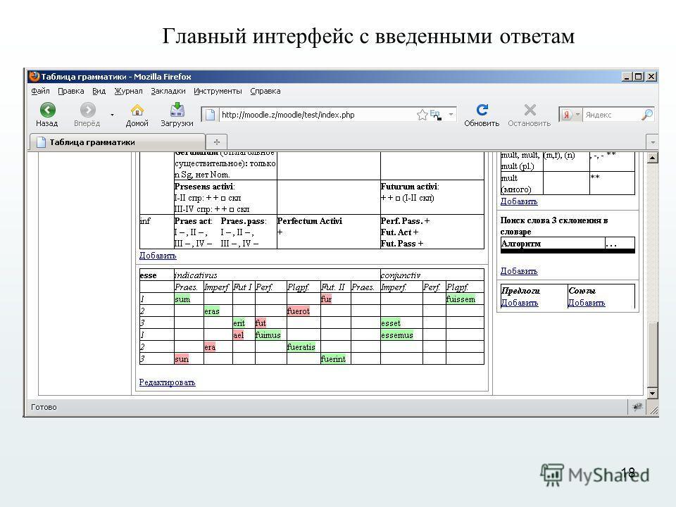 18 Главный интерфейс с введенными ответам