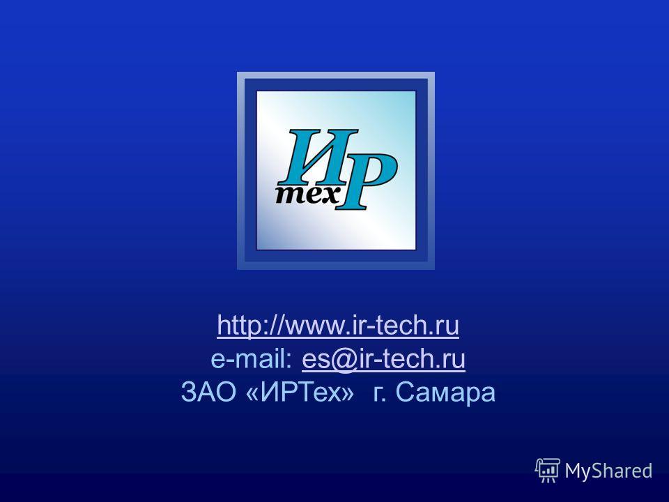 http://www.ir-tech.ru e-mail: es@ir-tech.rues@ir-tech.ru ЗАО «ИРТех» г. Самара
