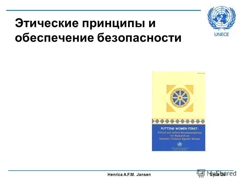 Henrica A.F.M. Jansen Slide 25 Этические принципы и обеспечение безопасности