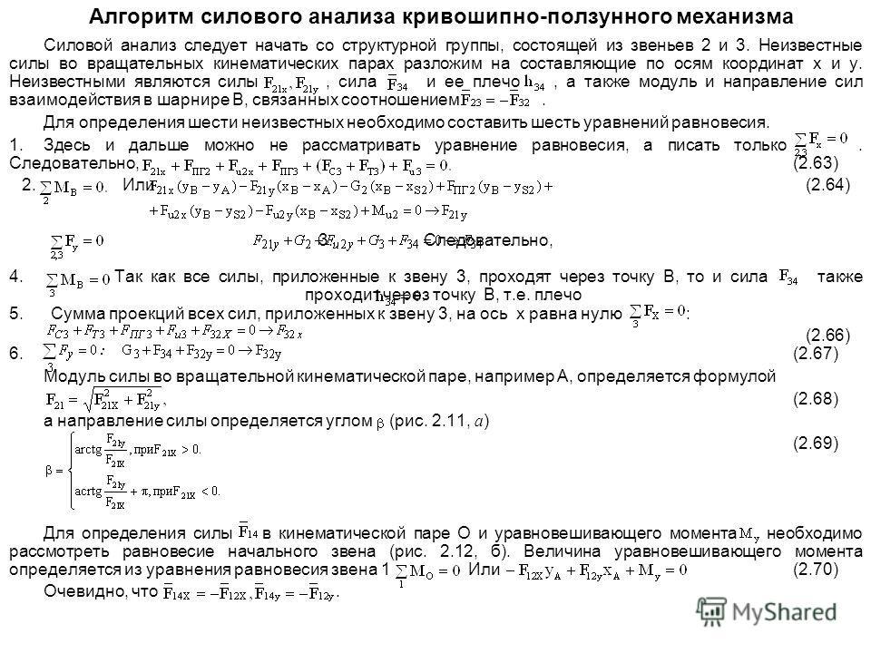 Алгоритм силового анализа кривошипно-ползунного механизма Силовой анализ следует начать со структурной группы, состоящей из звеньев 2 и 3. Неизвестные силы во вращательных кинематических парах разложим на составляющие по осям координат x и y. Неизвес