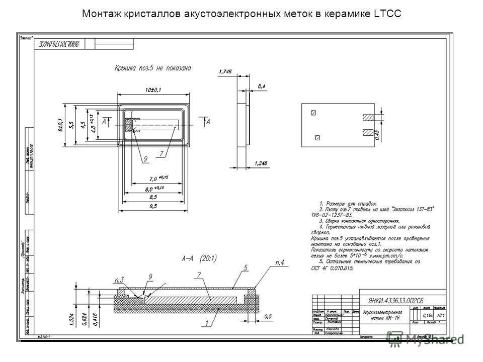 Монтаж кристаллов акустоэлектронных меток в керамике LTCC