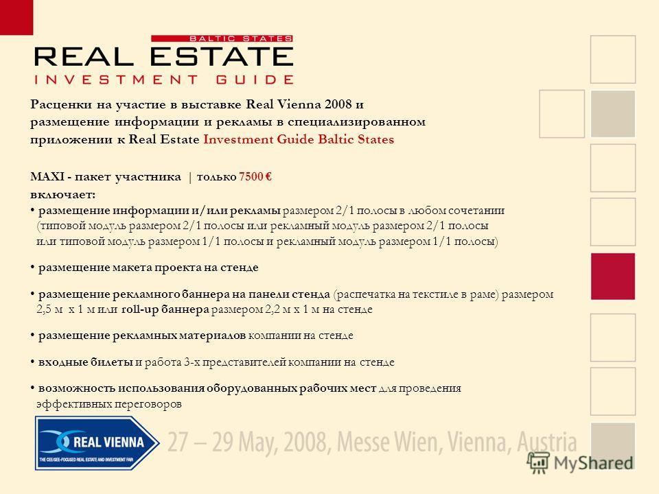 Расценки на участие в выставке Real Vienna 2008 и размещение информации и рекламы в специализированном приложении к Real Estate Investment Guide Baltic States MAXI - пакет участника | только 7500 включает: размещение информации и/или рекламы размером