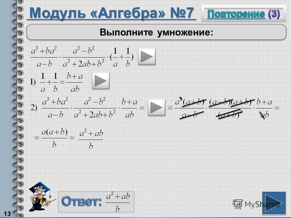 Модуль «Алгебра» 7 13 Выполните умножение:
