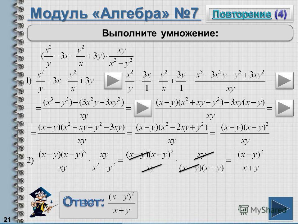 Модуль «Алгебра» 7 21 Выполните умножение: