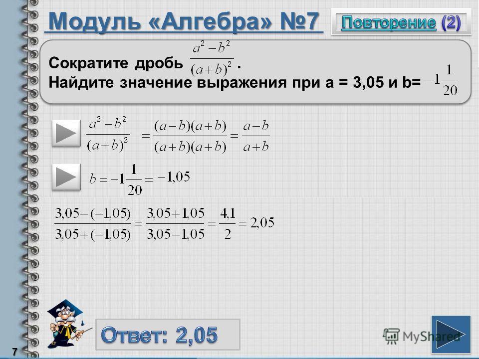 Модуль «Алгебра» 7 7 Сократите дробь. Найдите значение выражения при а = 3,05 и b= Сократите дробь. Найдите значение выражения при а = 3,05 и b=