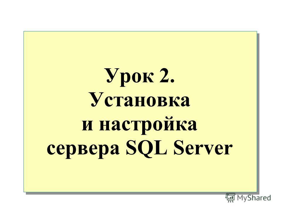 Урок 2. Установка и настройка сервера SQL Server