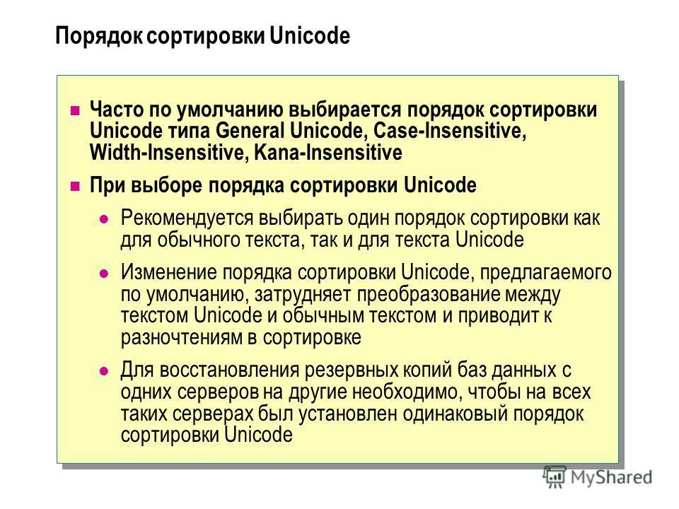 Порядок сортировки Unicode Часто по умолчанию выбирается порядок сортировки Unicode типа General Unicode, Case-Insensitive, Width-Insensitive, Kana-Insensitive При выборе порядка сортировки Unicode Рекомендуется выбирать один порядок сортировки как д