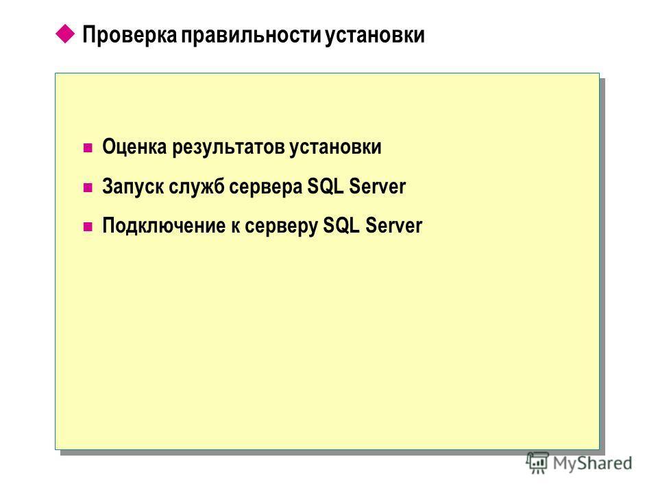 Проверка правильности установки Оценка результатов установки Запуск служб сервера SQL Server Подключение к серверу SQL Server