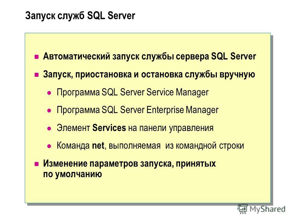 Запуск служб SQL Server Автоматический запуск службы сервера SQL Server Запуск, приостановка и остановка службы вручную Программа SQL Server Service Manager Программа SQL Server Enterprise Manager Элемент Services на панели управления Команда net, вы