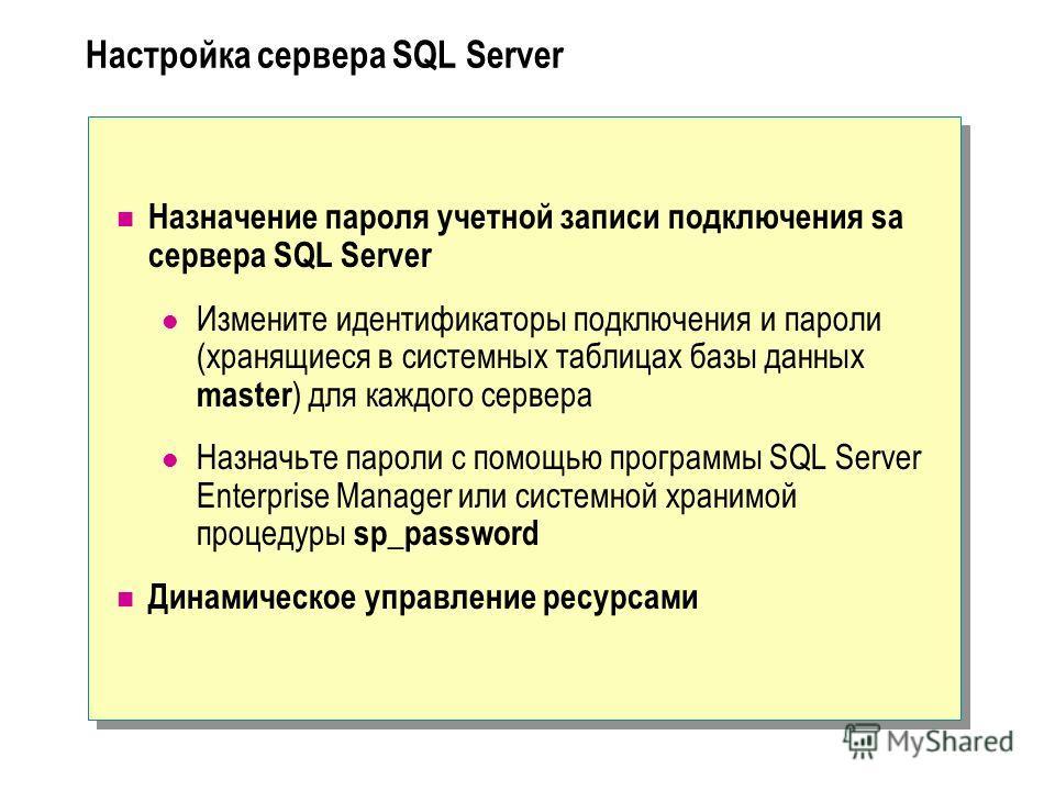 Настройка сервера SQL Server Назначение пароля учетной записи подключения sa сервера SQL Server Измените идентификаторы подключения и пароли (хранящиеся в системных таблицах базы данных master ) для каждого сервера Назначьте пароли с помощью программ